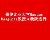 哥倫比亞大學Gautam Dasgupta教授來我院進行學術交流